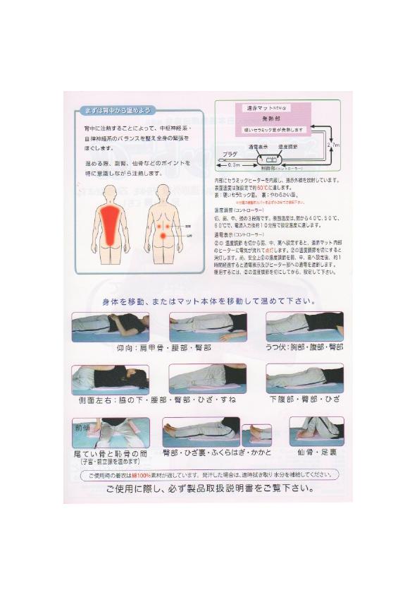 温熱シート_の使い方